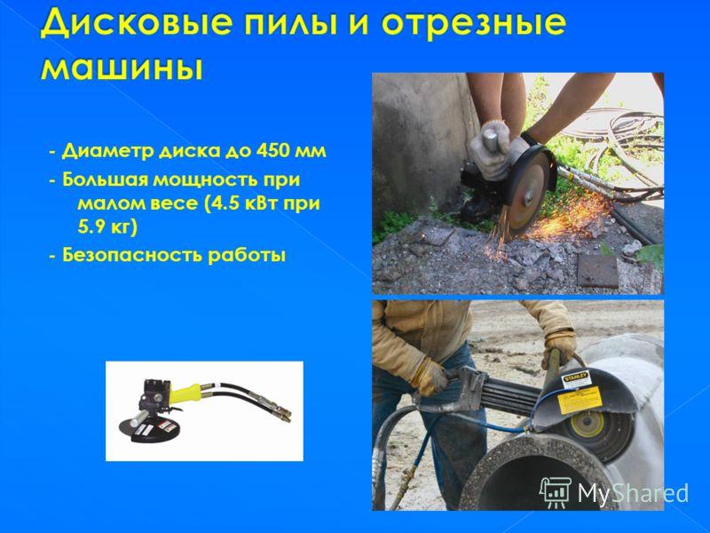 - Диаметр диска до 450 мм - Большая мощность при малом весе (4.5 кВт при 5.9 кг) - Безопасность работы