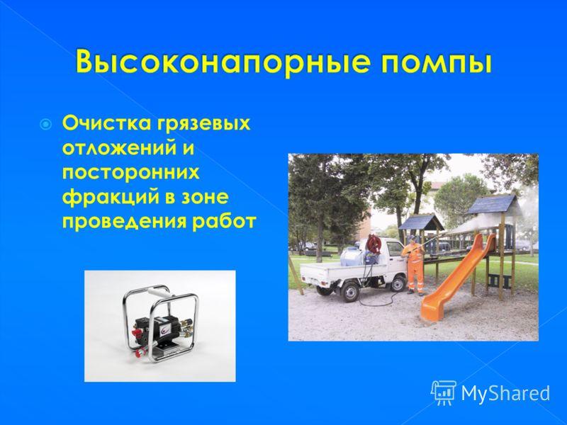 Очистка грязевых отложений и посторонних фракций в зоне проведения работ
