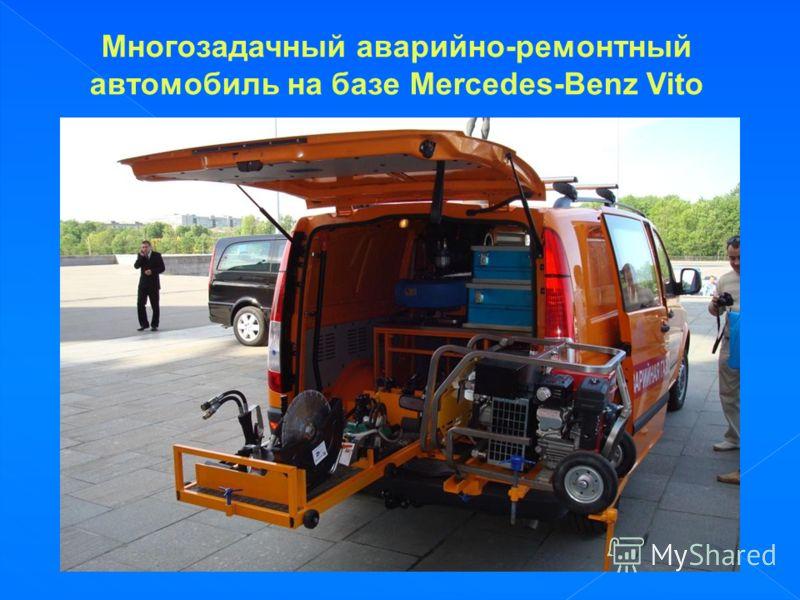 Многозадачный аварийно-ремонтный автомобиль на базе Mercedes-Benz Vito
