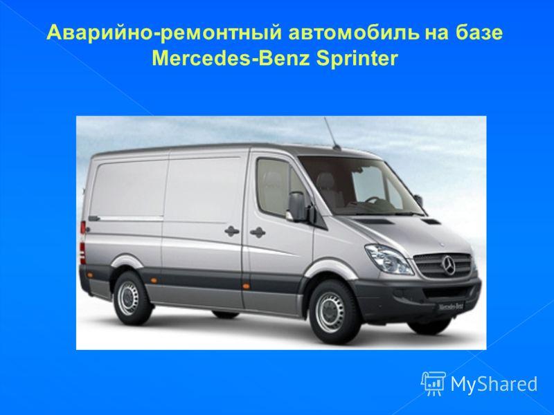Аварийно-ремонтный автомобиль на базе Mercedes-Benz Sprinter