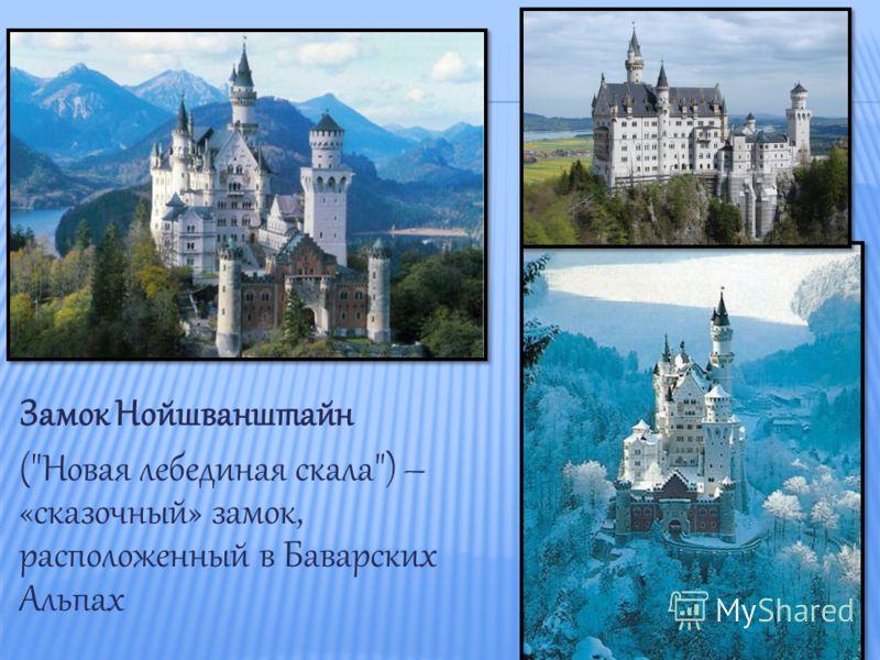 Замок Нойшванштайн (Новая лебединая скала) – «сказочный» замок, расположенный в Баварских Альпах
