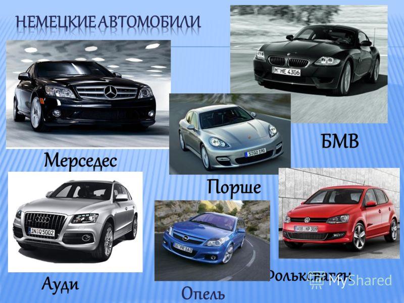 Опель Мерседес Ауди БМВ Порше Фольксваген