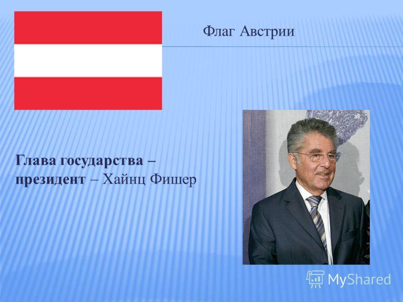 Флаг Австрии Глава государства – президент – Хайнц Фишер
