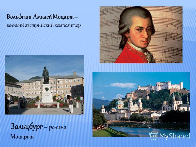 Вольфганг Амадей Моцарт – великий австрийский композитор Зальцбург – родина Моцарта