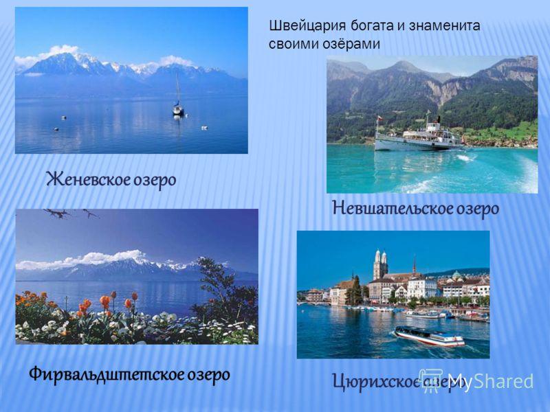 Швейцария богата и знаменита своими озёрами Женевское озеро Фирвальдштетское озеро Невшательское озеро Цюрихское озеро