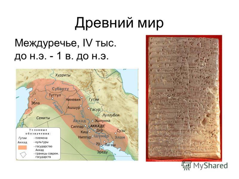 Древний мир Междуречье, IV тыс. до н.э. - 1 в. до н.э.