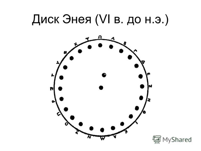 Диск Энея (VI в. до н.э.)