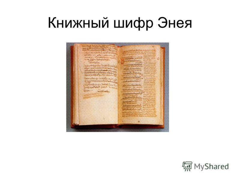 Книжный шифр Энея