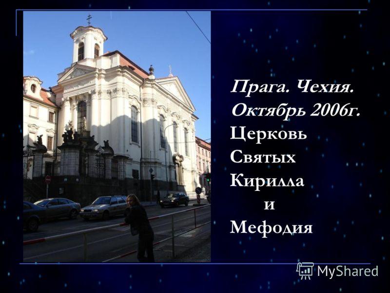 Прага. Чехия. Октябрь 2006г. Церковь Святых Кирилла и Мефодия