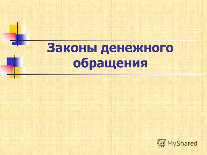 Законы денежного обращения