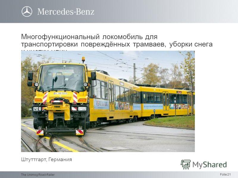 Folie 21 The Unimog Road-Railer Многофункциональный локомобиль для транспортировки повреждённых трамваев, уборки снега и чистки улиц. Штуттгарт, Германия