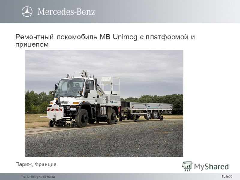 Folie 33 The Unimog Road-Railer Ремонтный локомобиль МB Unimog с платформой и прицепом Париж, Франция