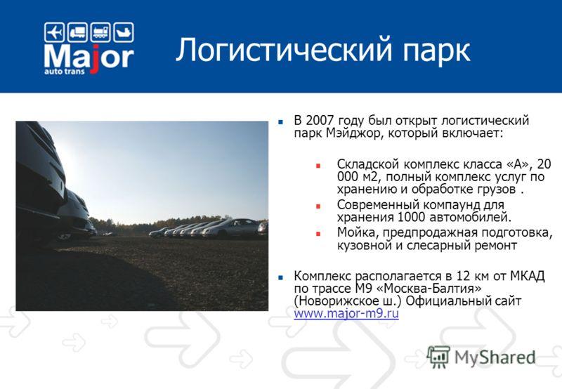 Парк грузового транспорта Специальный подвижной состав для перевозки автомобилей: 169 новых Volvo/Rolfo автовозов Собственный парк для работы на территории Москвы и области – 10 Ford/Rolfo автовозов и 24 эвакуатора Под управлением Major Auto Trans в