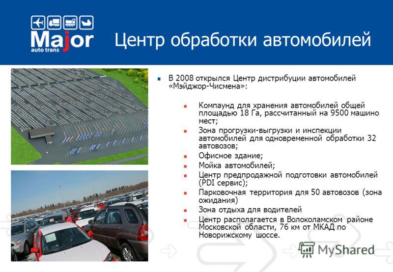 Логистический парк В 2007 году был открыт логистический парк Мэйджор, который включает: Складской комплекс класса «А», 20 000 м2, полный комплекс услуг по хранению и обработке грузов. Современный компаунд для хранения 1000 автомобилей. Мойка, предпро