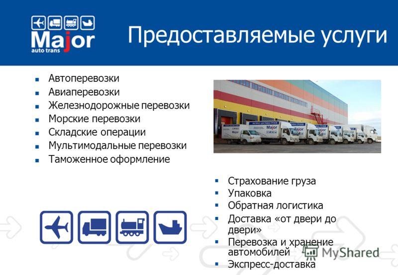 Транспортный холдинг Как независимый проект существует с 2000 года С 2004 года - один из крупнейших логистических провайдеров Более 1250 сотрудников в Москве 45 сотрудников в Санкт-Петербурге 7 офисов в Москве включая 3 офиса в московских аэропортах