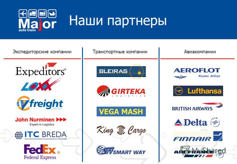 Собственная транспортная компания В 2004 году Мэйджор приобретает российскую транспортную компанию ООО «СИГМА», имеющую членство в АСМАП.