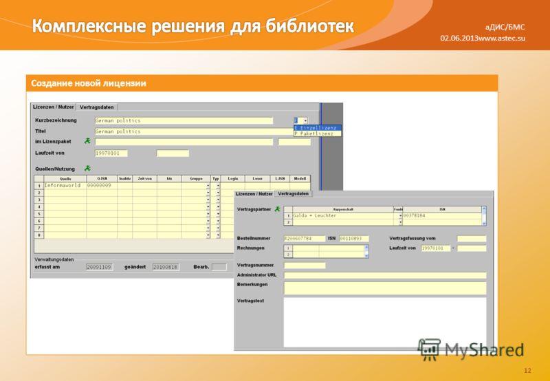 02.06.2013www.astec.su aДИС/БМС 12 Создание новой лицензии