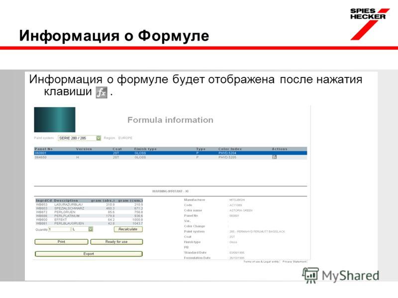 Информация о Формуле Информация о формуле будет отображена после нажатия клавиши.