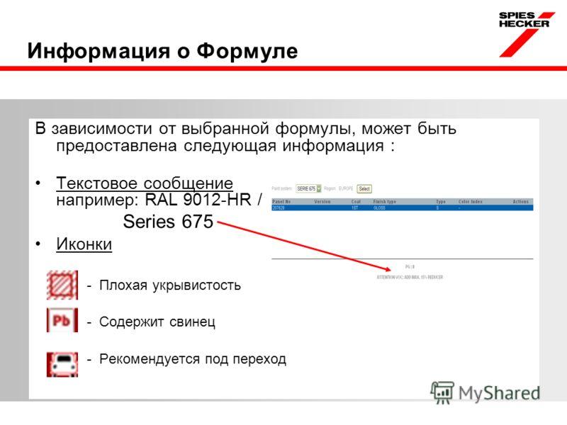 Информация о Формуле В зависимости от выбранной формулы, может быть предоставлена следующая информация : Текстовое сообщение например: RAL 9012-HR / Series 675 Иконки - Плохая укрывистость - Содержит свинец - Рекомендуется под переход