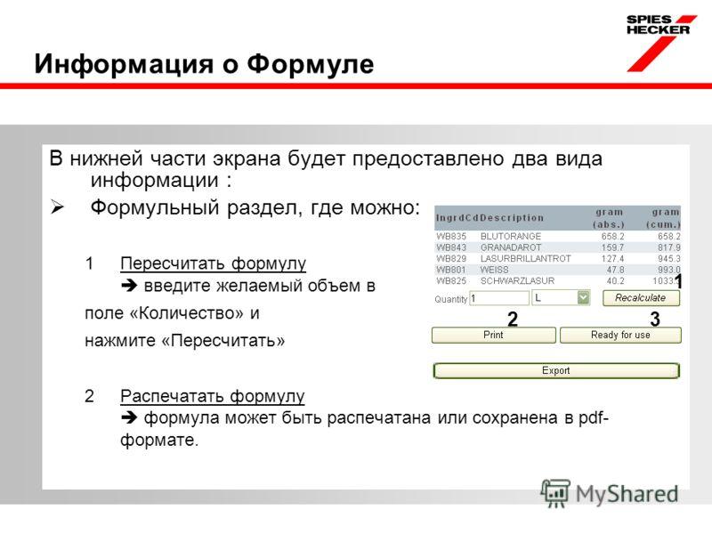 В нижней части экрана будет предоставлено два вида информации : Формульный раздел, где можно: 1Пересчитать формулу введите желаемый объем в поле «Количество» и нажмите «Пересчитать» 2Распечатать формулу формула может быть распечатана или сохранена в