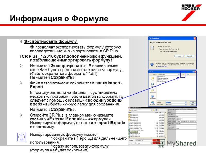 4 Экспортировать формулу позволяет экспортировать формулу, которую впоследствии можно импортировать в CR Plus. ! CR Plus _1/2010 будет дополнен новой функцией, позволяющей импортировать формулу !! Нажмите «Экспортировать». В появившемся окне Вам буде