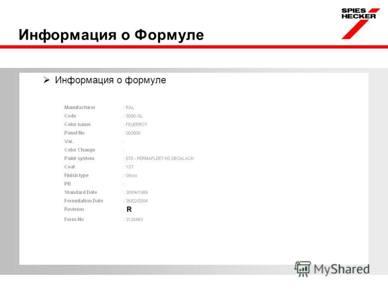Информация о формуле Информация о Формуле