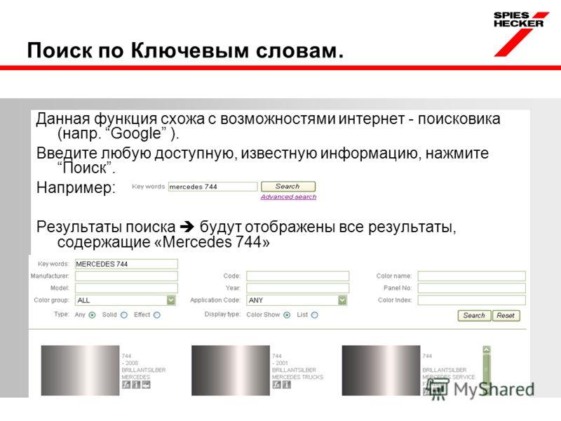 Поиск по Ключевым словам. Данная функция схожа с возможностями интернет - поисковика (напр. Google ). Введите любую доступную, известную информацию, нажмитеПоиск. Например: Результаты поиска будут отображены все результаты, содержащие «Mercedes 744»