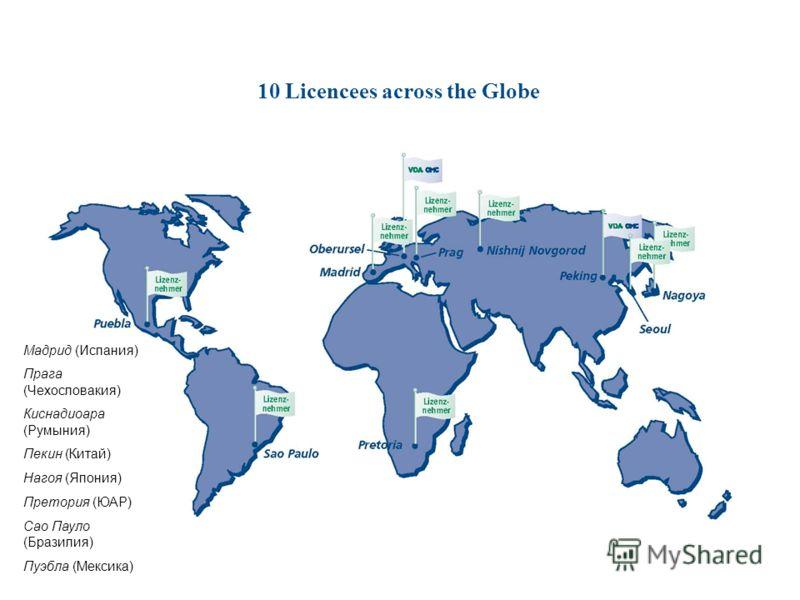 10 Licencees across the Globe Мадрид (Испания) Прага (Чехословакия) Киснадиоара (Румыния) Пекин (Китай) Нагоя (Япония) Претория (ЮАР) Сао Пауло (Бразилия) Пуэбла (Мексика)