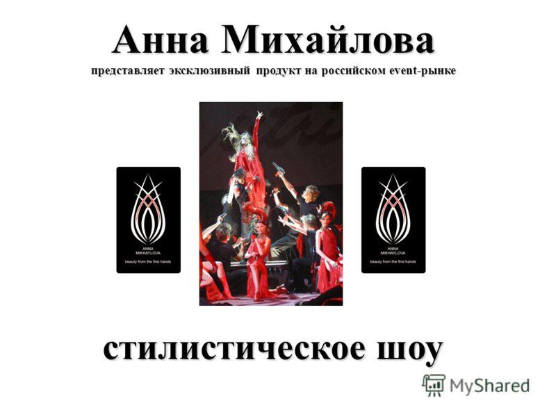 Анна Михайлова представляет эксклюзивный продукт на российском event-рынке стилистическое шоу