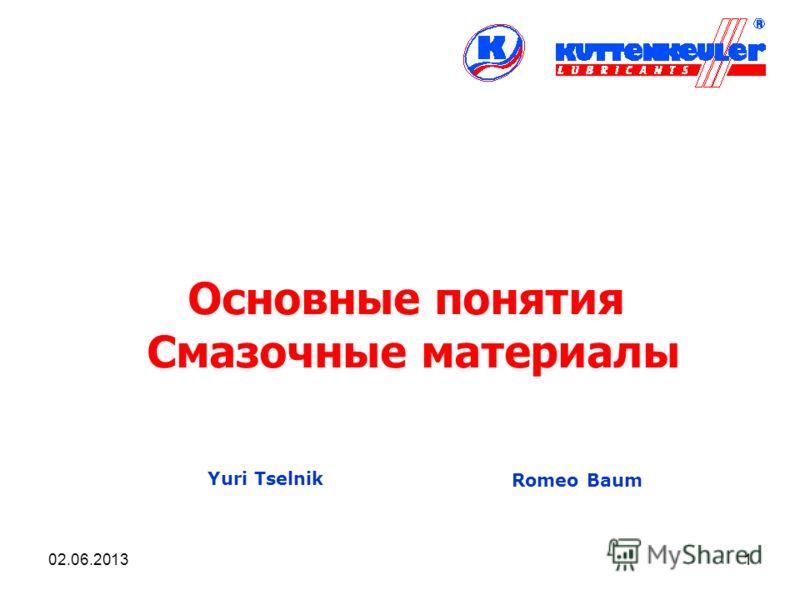 02.06.20131 Основные понятия Смазочные материалы Yuri Tselnik Romeo Baum