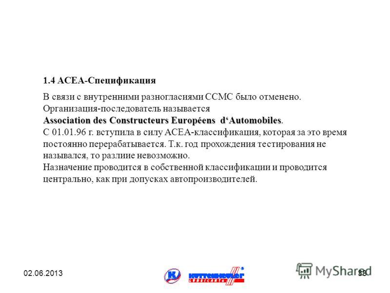 1.4 ACEA-Спецификация В связи с внутренними разногласиями CCMC было отменено. Организация-последователь называется Association des Constructeurs Européens dAutomobiles Association des Constructeurs Européens dAutomobiles. С 01.01.96 г. вступила в сил