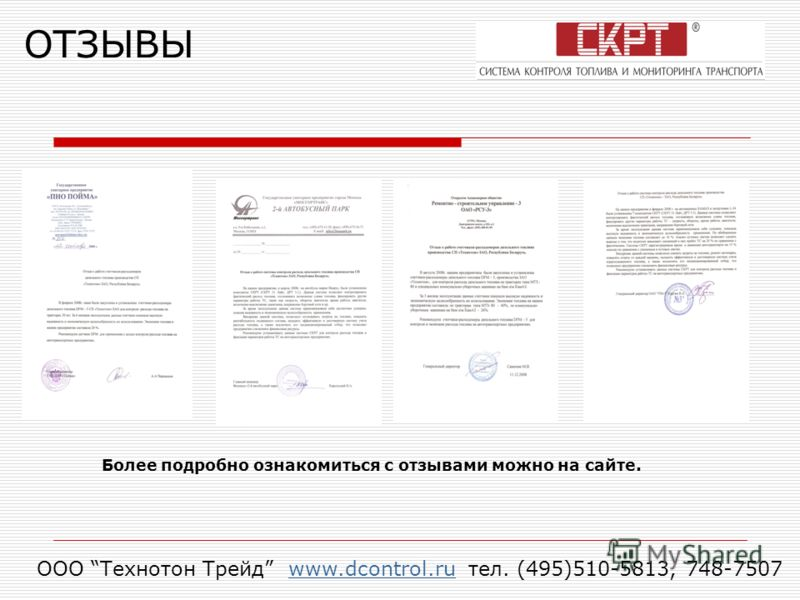 ОТЗЫВЫ ООО Технотон Трейд www.dcontrol.ru тел. (495)510-5813, 748-7507www.dcontrol.ru Более подробно ознакомиться с отзывами можно на сайте.
