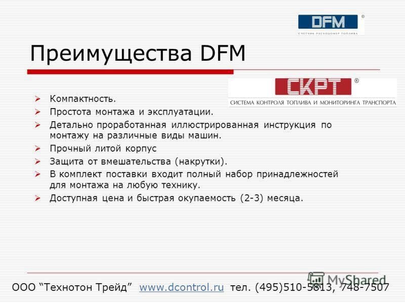 Преимущества DFM Компактность. Простота монтажа и эксплуатации. Детально проработанная иллюстрированная инструкция по монтажу на различные виды машин. Прочный литой корпус Защита от вмешательства (накрутки). В комплект поставки входит полный набор пр