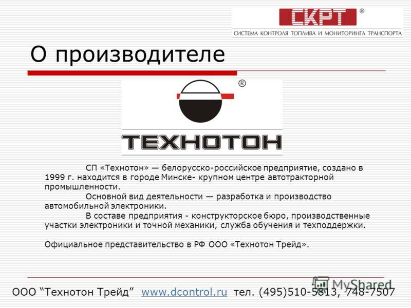 О производителе ООО Технотон Трейд www.dcontrol.ru тел. (495)510-5813, 748-7507www.dcontrol.ru СП «Технотон» белорусско-российское предприятие, создано в 1999 г. находится в городе Минске- крупном центре автотракторной промышленности. Основной вид де