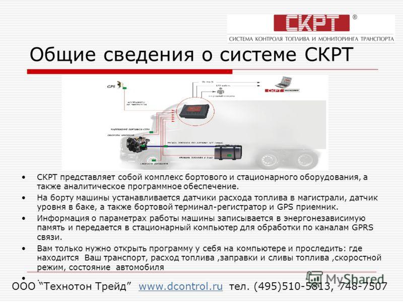 Общие сведения о системе СКРТ ООО Технотон Трейд www.dcontrol.ru тел. (495)510-5813, 748-7507www.dcontrol.ru СКРТ представляет собой комплекс бортового и стационарного оборудования, а также аналитическое программное обеспечение. На борту машины устан