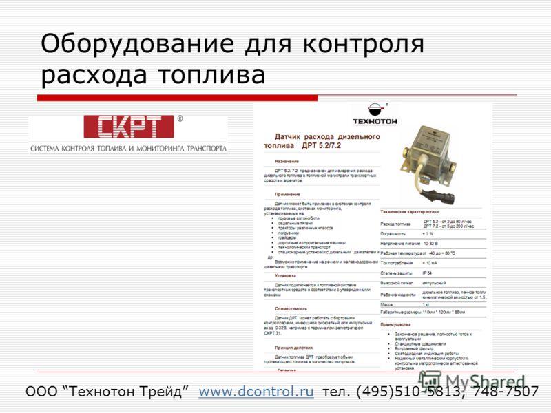 Оборудование для контроля расхода топлива ООО Технотон Трейд www.dcontrol.ru тел. (495)510-5813, 748-7507www.dcontrol.ru