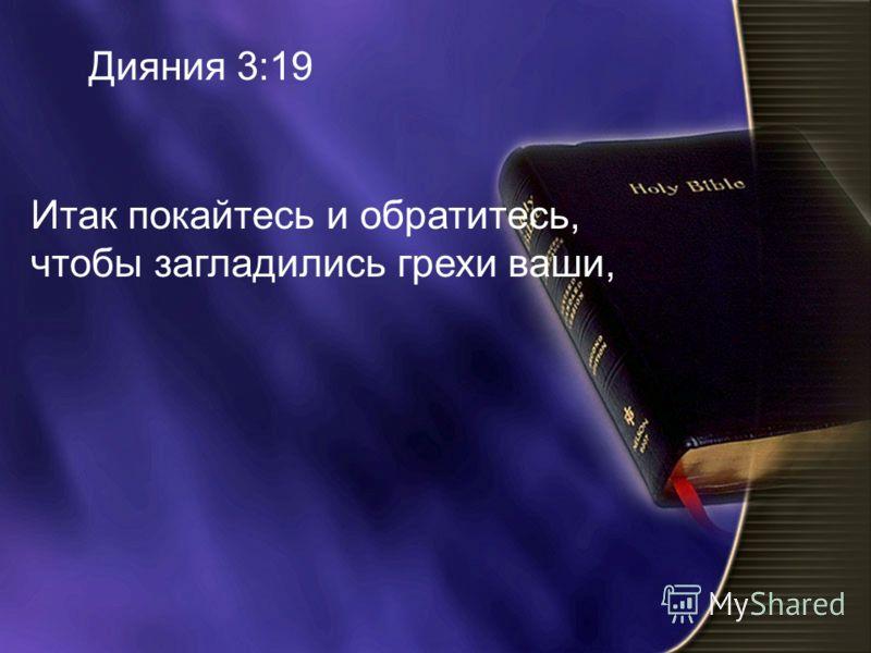 Дияния 3:19 Итак покайтесь и обратитесь, чтобы загладились грехи ваши,