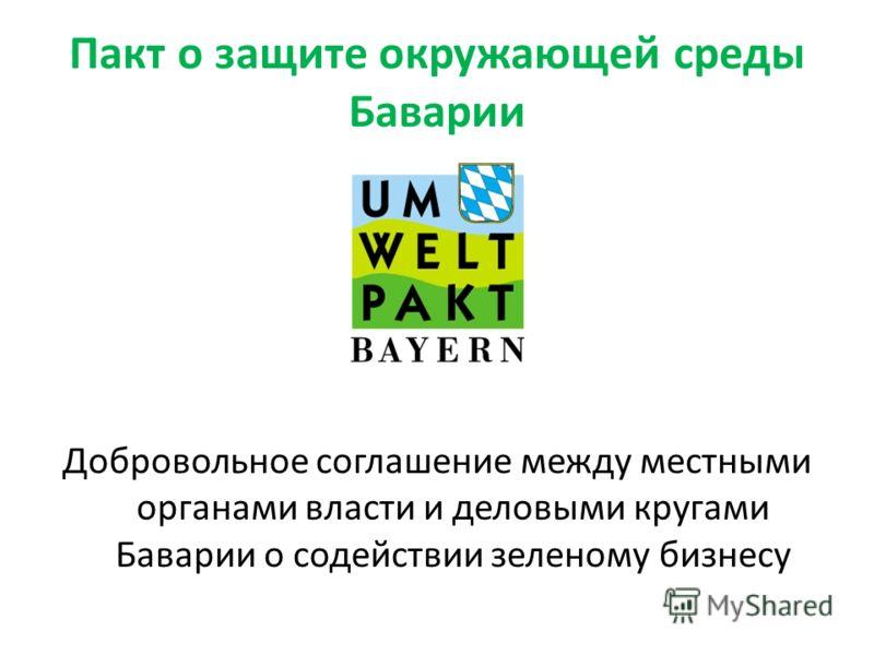 Пакт о защите окружающей среды Баварии Добровольное соглашение между местными органами власти и деловыми кругами Баварии о содействии зеленому бизнесу