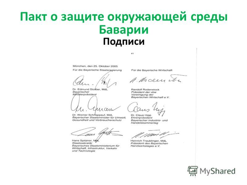 Пакт о защите окружающей среды Баварии Подписи