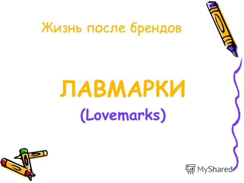 Жизнь после брендов ЛАВМАРКИ (Lovemarks)