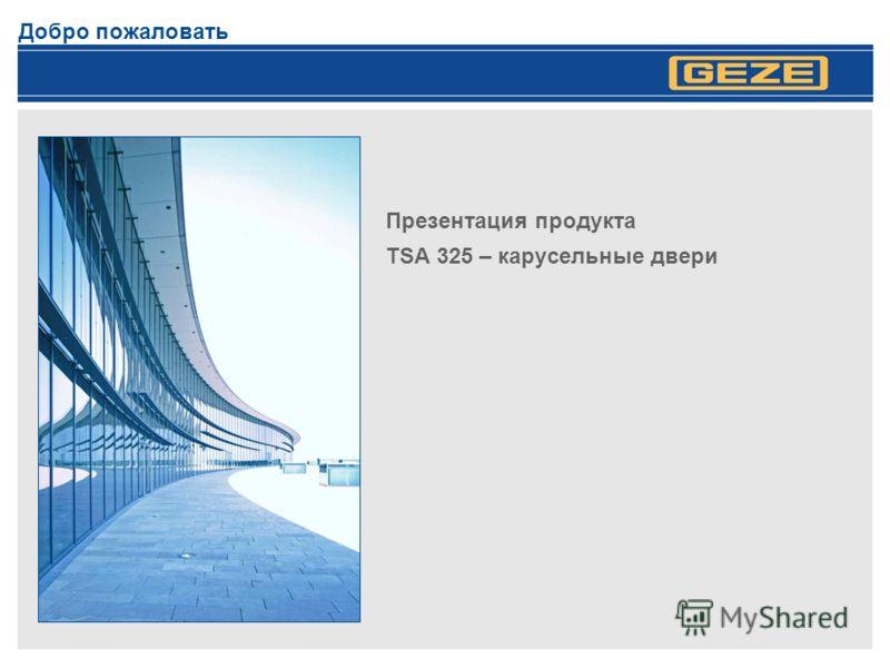 Добро пожаловать Презентация продукта TSA 325 – карусельные двери