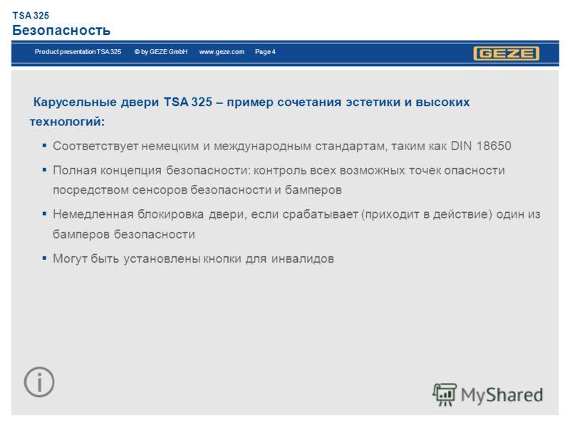 Product presentation TSA 325 © by GEZE GmbH www.geze.com Page 4 TSA 325 Безопасность Карусельные двери TSA 325 – пример сочетания эстетики и высоких технологий: Соответствует немецким и международным стандартам, таким как DIN 18650 Полная концепция б