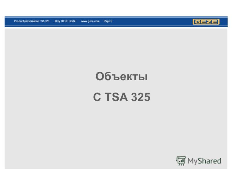 Product presentation TSA 325 © by GEZE GmbH www.geze.com Page 9 Объекты С TSA 325