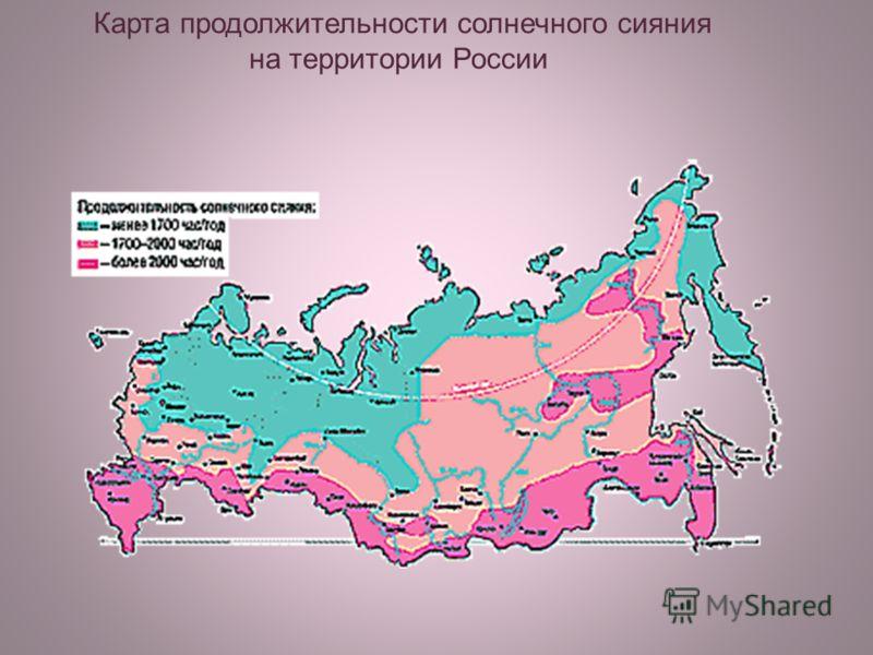 Карта продолжительности солнечного сияния на территории России