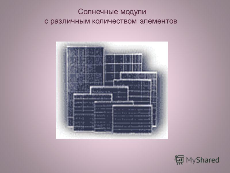 Солнечные модули с различным количеством элементов