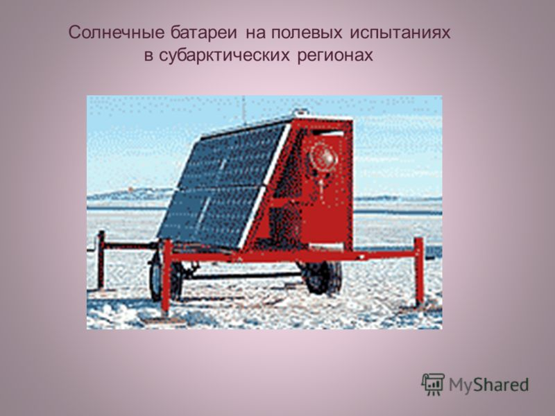 Солнечные батареи на полевых испытаниях в субарктических регионах