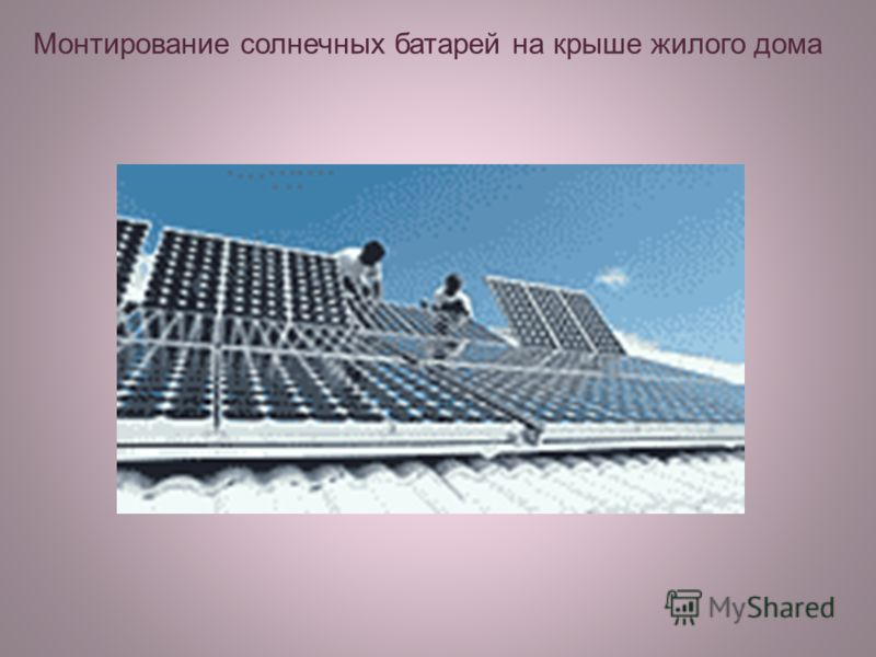 Монтирование солнечных батарей на крыше жилого дома