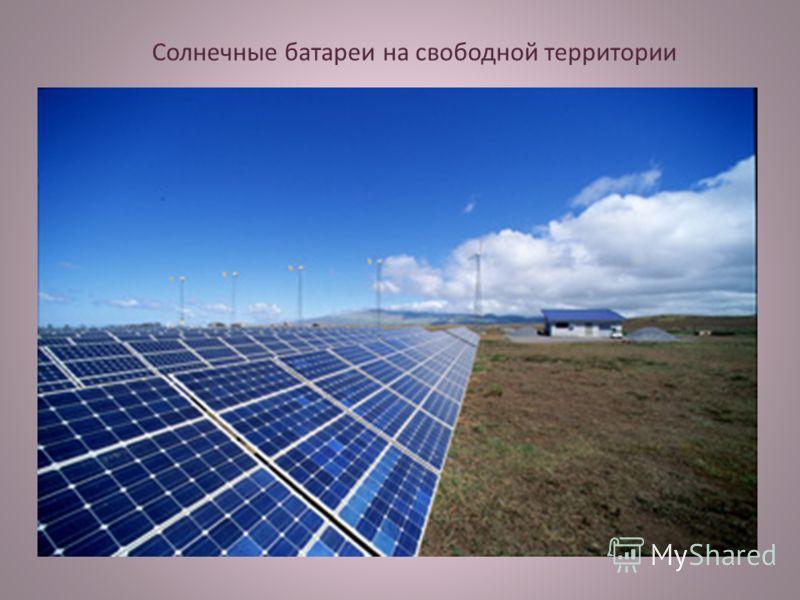 Солнечные батареи на свободной территории