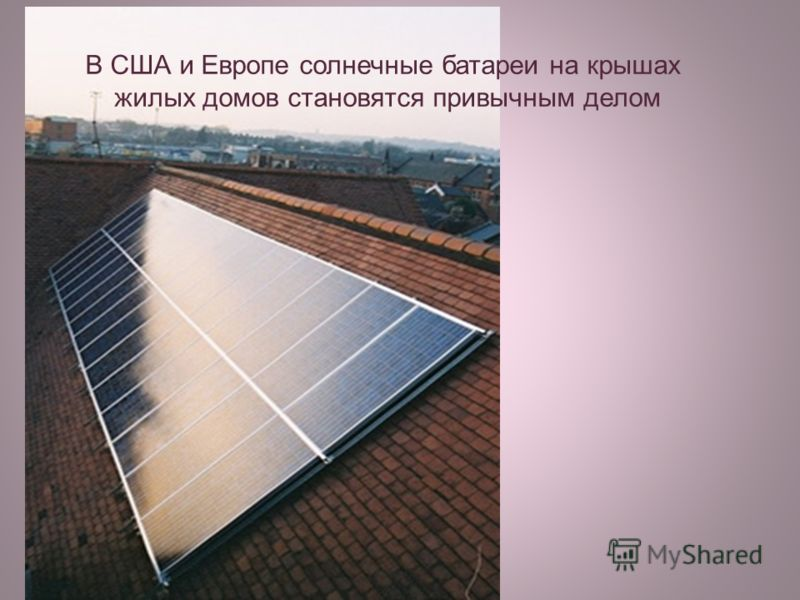 В США и Европе солнечные батареи на крышах жилых домов становятся привычным делом