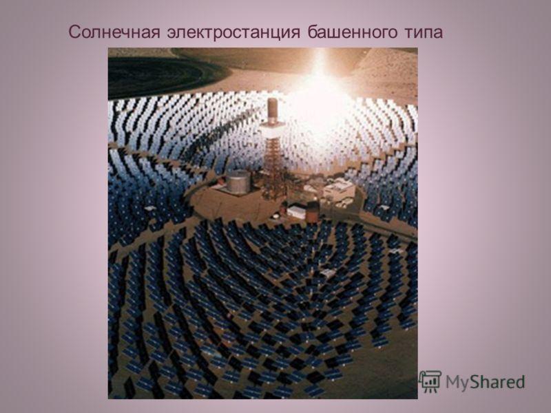 Солнечная электростанция башенного типа